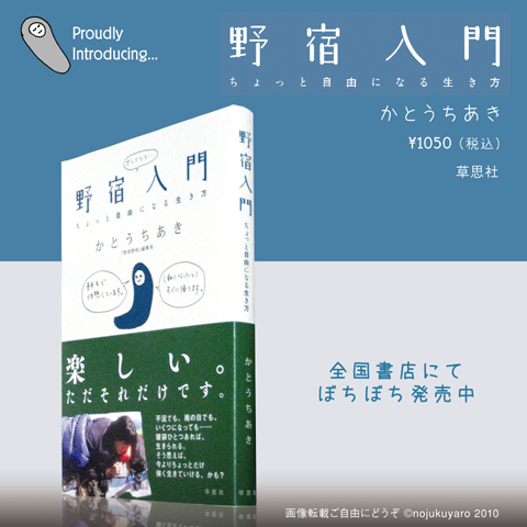 「野宿入門」amazon.co.jp